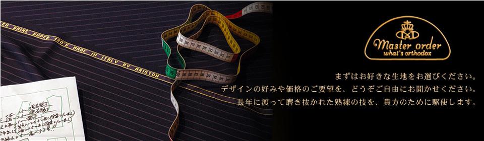 名古屋のオーダースーツ専門店 Master Order(マスターオーダー)