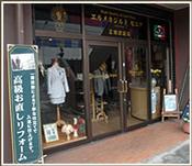名古屋のオーダースーツ専門店Master Order (マスターオーダー)